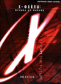 Обложка книги X-файлы. Музыка из фильма. Фортепиано / Вокал / Аккорды