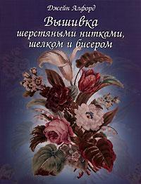 Обложка книги Вышивка шерстяными нитками, шелком и бисером