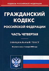 Гражданский Кодекс Российской Федерации. Часть 4
