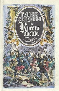 Обложка книги Крестоносцы