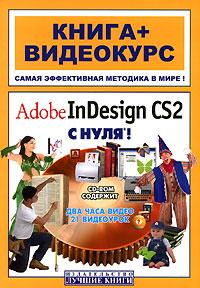 Обложка книги Adobe InDesign CS2 с нуля! (+ CD-ROM)