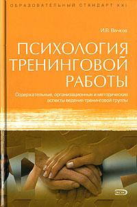 Обложка книги Психология тренинговой работы