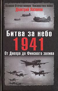 Источник: Хазанов Дмитрий, Битва за небо. 1941. От Днепра до Финского залива
