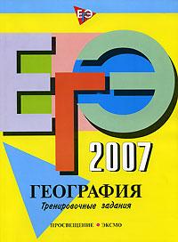 ЕГЭ-2007. География. Тренировочные задания