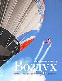 Обложка книги Воздух