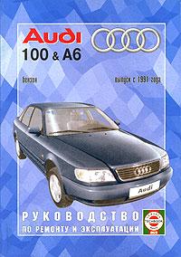 Обложка книги Audi 100 & A6. Руководство по ремонту и эксплуатации