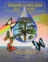 Источник: Энциклопедия для детей. Том 19. Экология