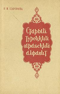 Старый турецкий (арабский) алфавит