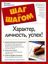 Обложка книги Характер, личность, успех!