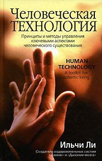 Обложка книги Человеческая технология