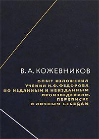 Обложка книги Опыт изложения учения Н.Ф. Федорова по изданным и неизданным произведениям, переписке и личным беседам