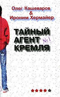 Скачать Тайный агент Кремля бесплатно Олег Кашеваров, Ироним Хермайер