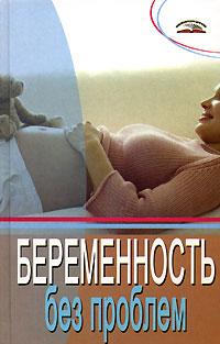 Обложка книги Беременность без проблем