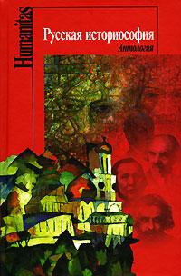 Обложка книги Русская историософия