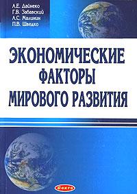 Обложка книги Экономические факторы мирового развития