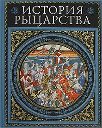 Обложка книги История рыцарства