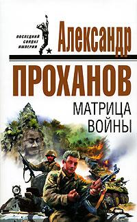 Скачать Матрица войны бесплатно Александр Проханов