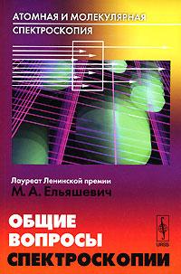 Скачать Атомная и молекулярная спектроскопия. Общие вопросы спектроскопии книга Настоящая книга является первой