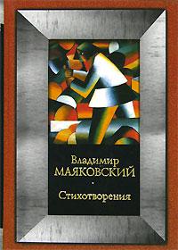 Обложка книги Владимир Маяковский. Стихотворения