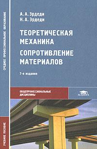 Обложка книги Теоретическая механика. Сопротивление материалов