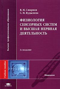 Обложка книги Физиология сенсорных систем и высшая нервная деятельность