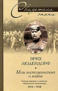 Обложка книги Мои воспоминания о войне. Первая мировая война в записках германского полководца. 1914-1918