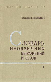 Словарь иноязычных выражений и слов. В двух книгах. Книга 1