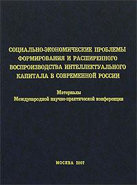 Обложка книги Социально-экономические проблемы формирования и расширенного воспроизводcтвa интеллектуального капитала в современной России