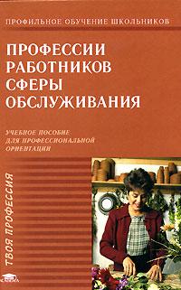 Обложка книги Профессии работников сферы обслуживания