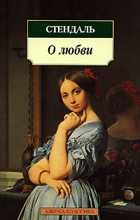 Обложка книги О любви