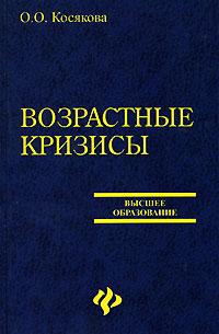 Обложка книги Возрастные кризисы