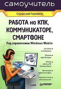 Источник: Горнаков Станислав , Работа на КПК, коммуникаторе, смартфоне под управлением Windows Mobile