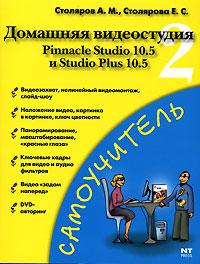 Обложка книги Домашняя видеостудия 2. Pinnacle Studio 10.5 и Studio Plus 10.5