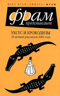 Скачать Уксус и крокодилы. 38 лучших рассказов 2006 года бесплатно Макс Фрай