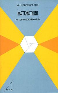 Обложка книги Математика. Исторический очерк