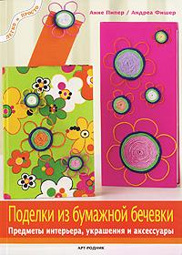 Обложка книги Поделки из бумажной бечевки. Предметы интерьера, украшения и аксессуары