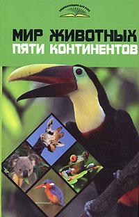Скачать Мир животных пяти континентов бесплатно А. В. Степура