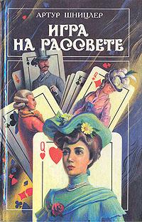 Обложка книги Игра на рассвете