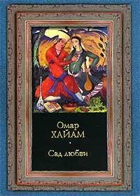 Обложка книги Сад любви