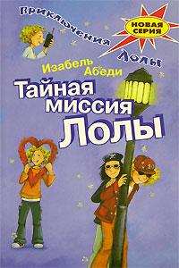 Обложка книги Тайная миссия Лолы
