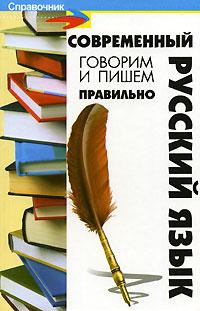 Обложка книги Современный русский язык. Говорим и пишем правильно