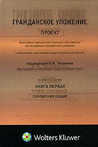Обложка книги Гражданское уложение. Книга 1. Положения общие