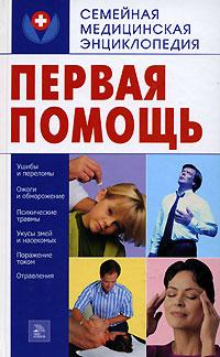 Обложка книги Первая помощь