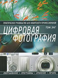 Источник: Энг Том , Цифровая фотография. Практическое руководство для любителей и профессионалов