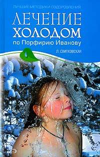 Обложка книги Лечение холодом по Порфирию Иванову