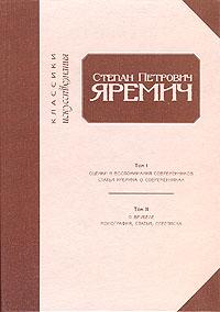 Степан Петрович Яремич