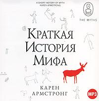 Краткая история мифа (аудиокнига MP3)