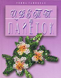 Обложка книги Цветы из пайеток