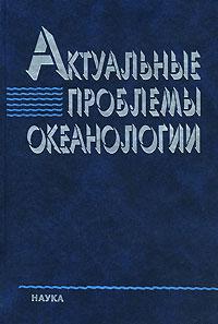 Обложка книги Актуальные проблемы океанологии