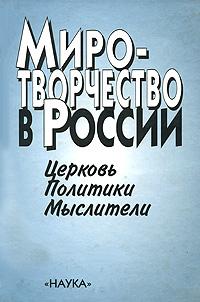 Обложка книги Миротворчество в России. Церковь, политики, мыслители